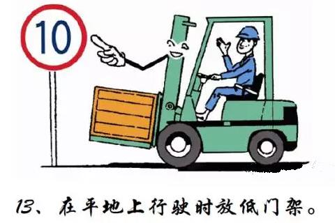 安全要求卡通图